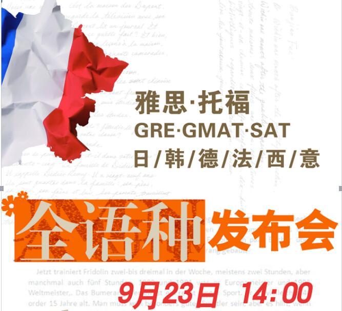 石家庄朗阁全语种发布会9月23日举行