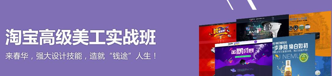 春华淘宝M2-美工培训班