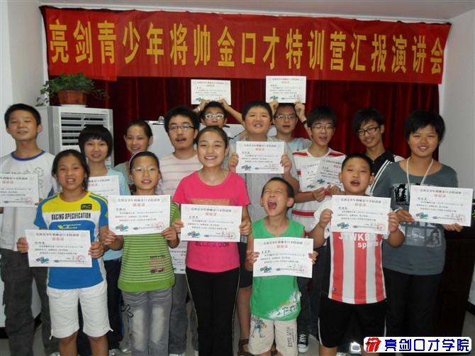 宁波青少年口才培训