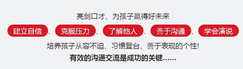 宁波青少年口才课程