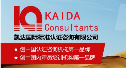 宁波凯达IS014001认证培训