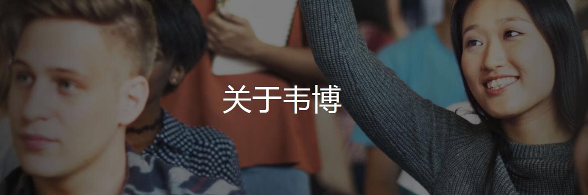 沈阳韦博英语学校