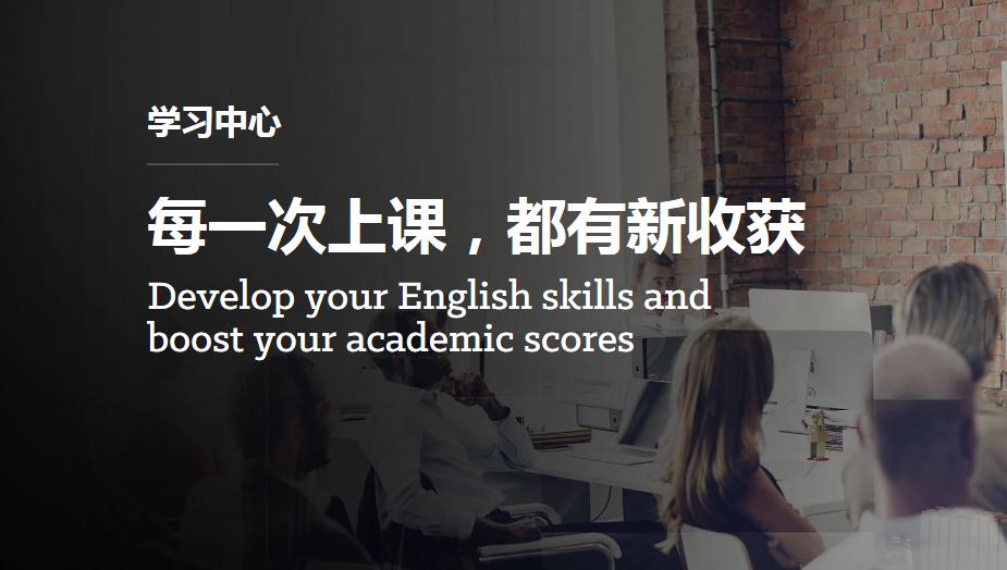 沈阳韦博英语培训学校