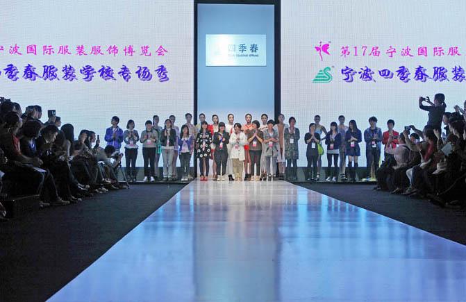 宁波四季春羽绒服、棉袄设计培训