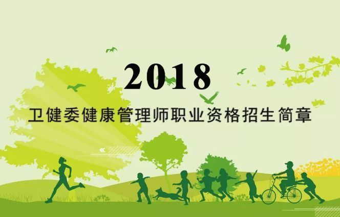 2018年健康管理师山东济南报名介绍