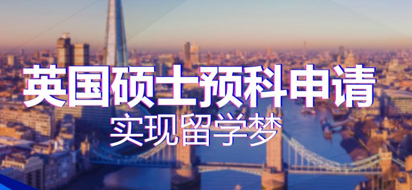 宁波英国留学培训