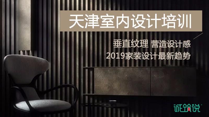 天津室内培训:2019家装趋势,垂直纹理不容错过