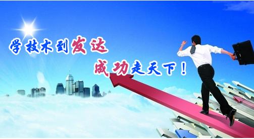 郑州铲车十大电子游艺网站排行学校哪家好?