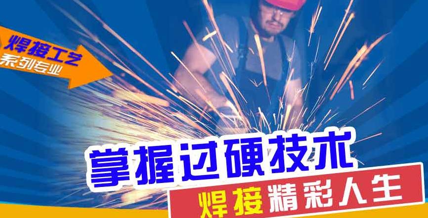 郑州发达电气焊技术十大电子游艺网站排行好吗?