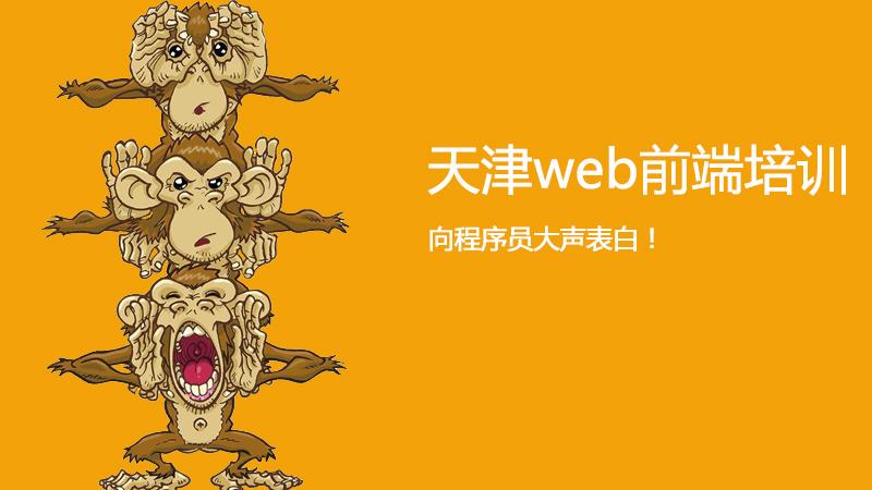 天津web前端培训学校:我要的是8k,不是8000!