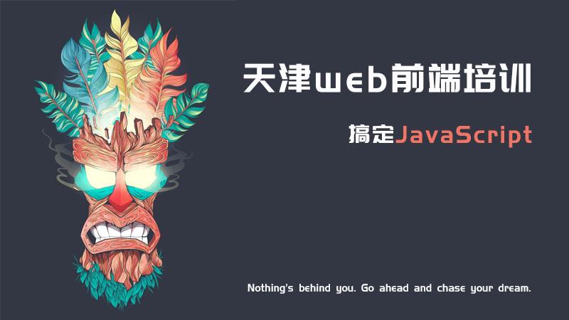 天津web前端培训学校,跃过JS的龙门,你就是真正的锦鲤