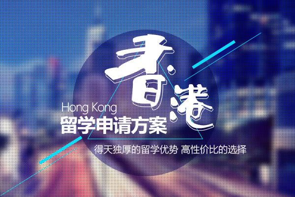 昆明2019申请香港本科留学难不难?