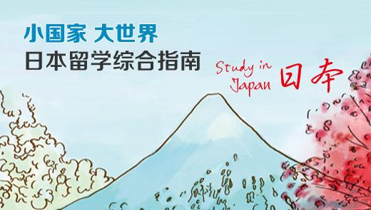 昆明去日本留学需要注意什么?