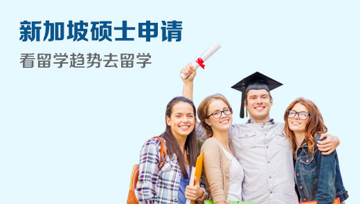 昆明去新加坡留学有哪些就业率高的专业推荐?
