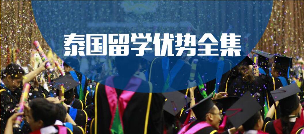 昆明报名人数多的泰国本科留学学校