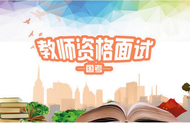 2018下半年云南小学资格证面试考-小学教教师庞岐沟图片