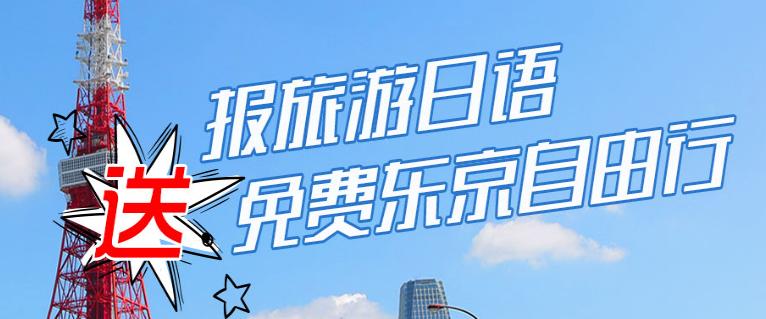 宁波日本游学培训