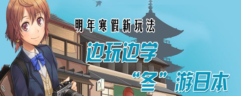 宁波日本游学课程