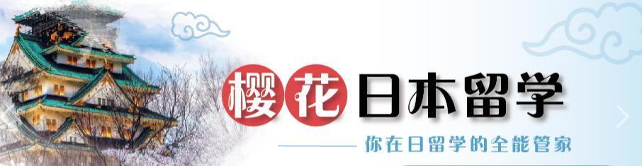 宁波哪里有日本留学培训?