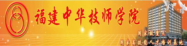 2020年福建中华技师学院春季招生简章