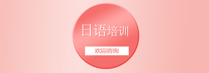 上海日语培训_上海日语培训哪家好