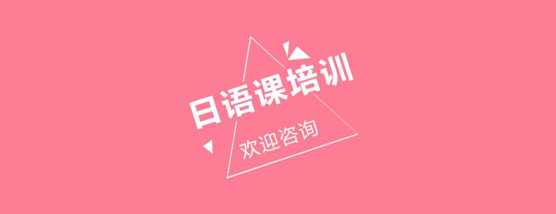 上海日语培训学费_上海日语培训学校