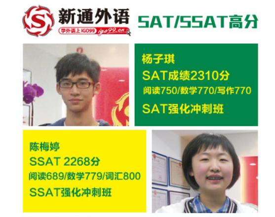 宁波哪里有SAT一对一培训?
