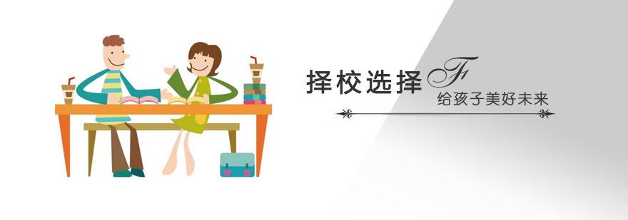 小学课程辅导_上海课程辅导班