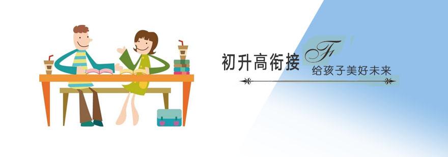 初升高衔接课程_上海初升高衔接课程培训