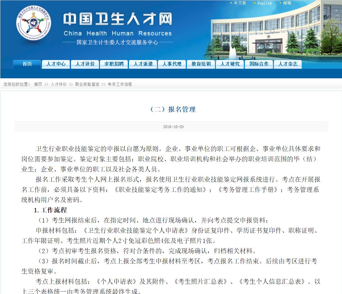 2019年山东省健康管理师考试通知