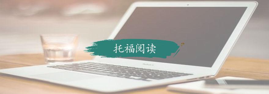 上海托福阅读培训_上海托福培训机构