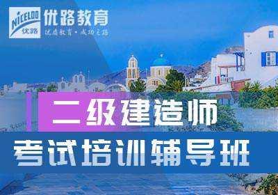 重庆二级建造师报名流程