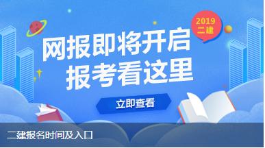 重庆二级建造师报名条件