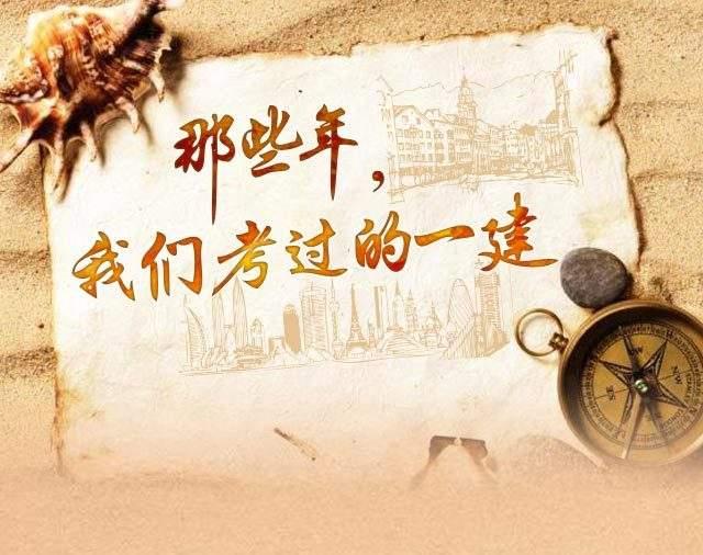 重庆优路教育解读建造师培训新动向