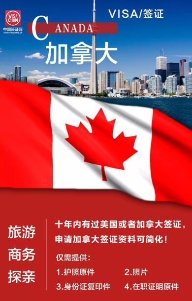 石家庄加拿大签证录指纹时间