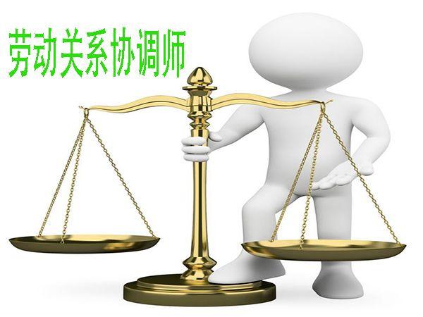 重庆劳动关系协调员培训班