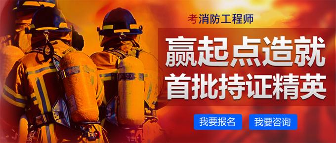 消防工程师工作范围