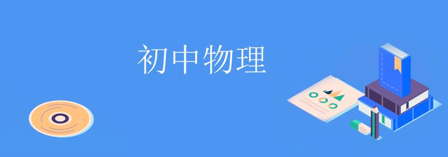初中物理培训哪里有-上海物理辅导培训学校