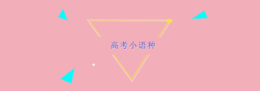 高考小语种-上海英才进修学院