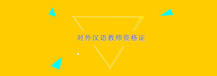 对外汉语教师资格证-上海儒森教育