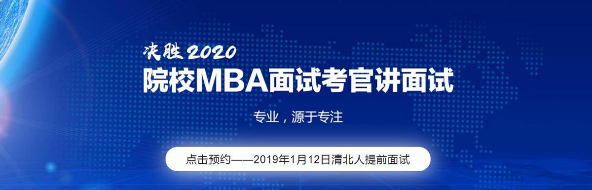 北京MBA面试辅导