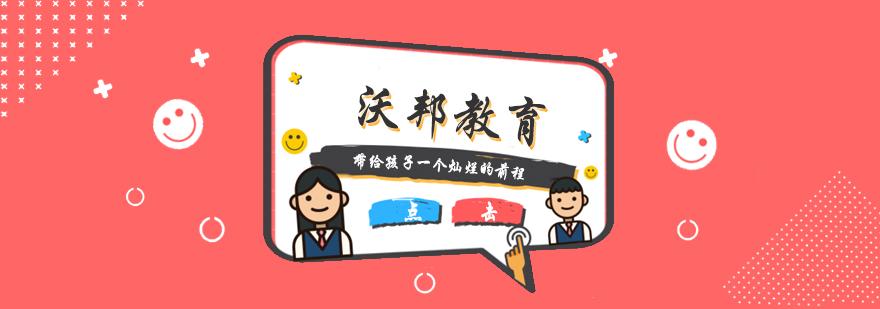 上海沃邦寒假班-沃邦sat培训