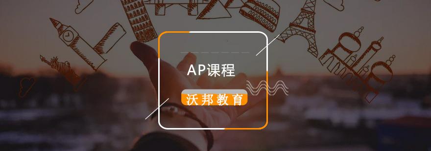 上海沃邦AP小班-上海ap哪家好