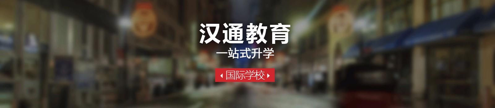 北京国际学校哪家好