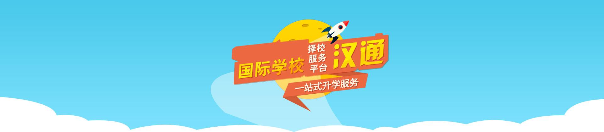北京国际学校收费