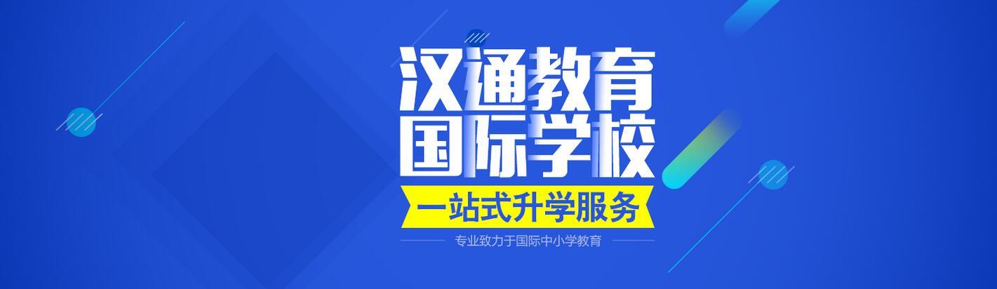 北京汉通教育怎么样
