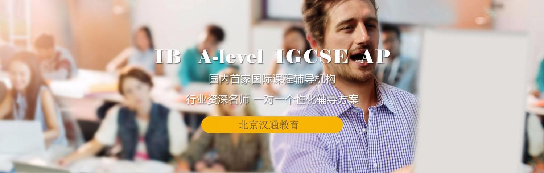 北京AP培训中心