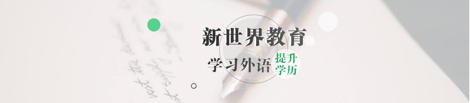 北京西班牙语培训
