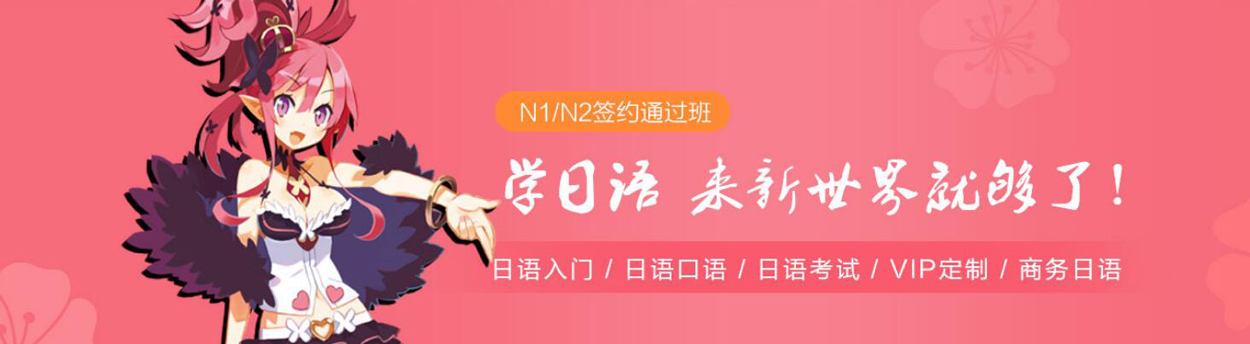 北京新世界日语培训