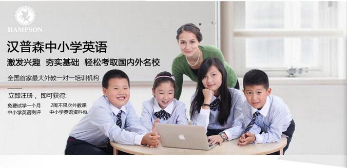 杭州汉普森英语培训怎么样?